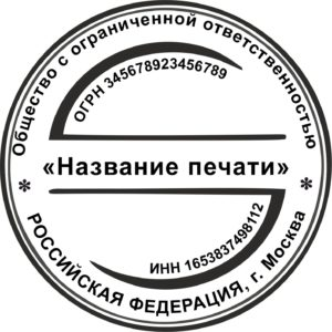Шаблон печати №1