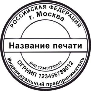 Шаблон печати №6