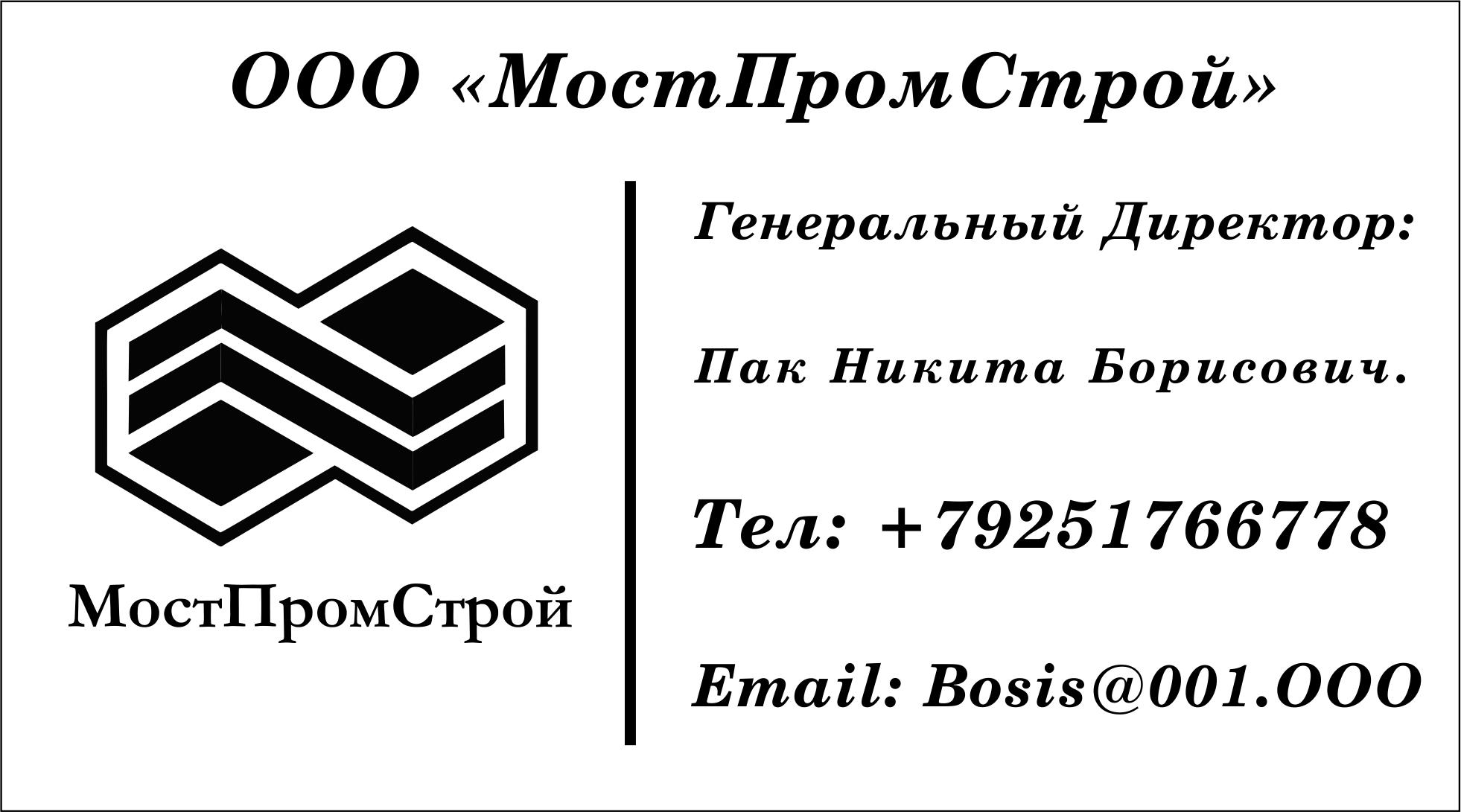 Пример визитки №3