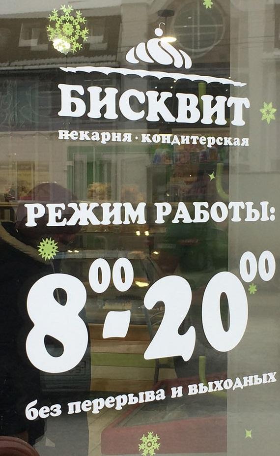 Изображение часов работы на стекле магазина