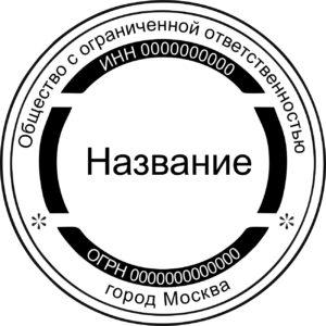Шаблон печати №9