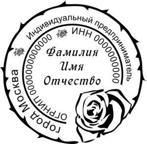 Шаблон печати №12