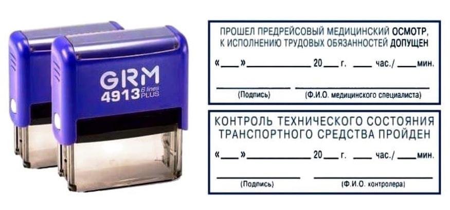 Штамп путевого листа