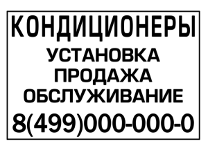 Рекламный штамп на стену