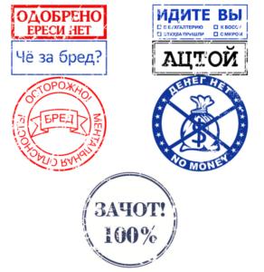Сувенирные печати и штампы