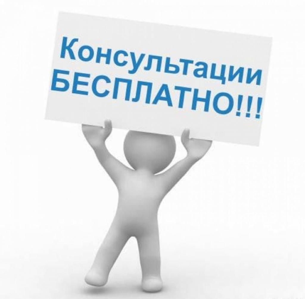 Изображение консультации онлайн